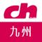 ch FILES九州版