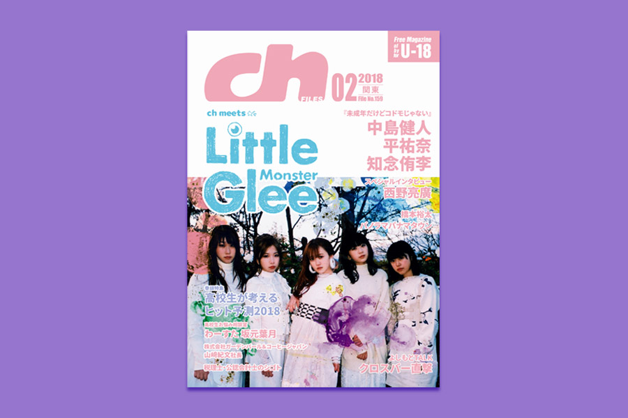 ch FILES 2018年2月号 Little Gree Monster