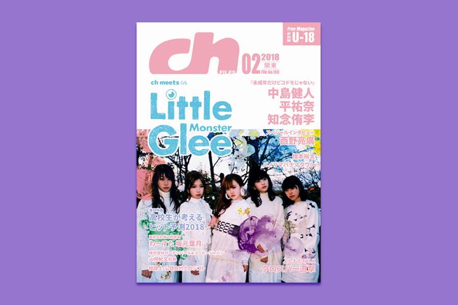 ch FILES 2018年2月号 Little Gree Monster