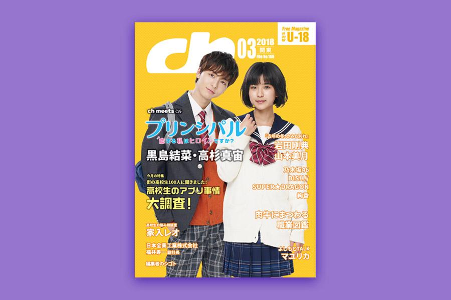 ch FILES 2018年3月号 プリンシパル
