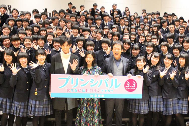 プリンシパル 東海大学付属札幌高校 サプライズ 黒島結菜 小瀧望