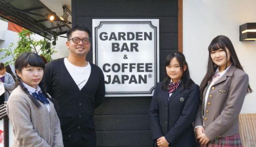 ガーデンバール&コーヒージャパン山﨑社長 起業の糧となった高校時代の体験とは?