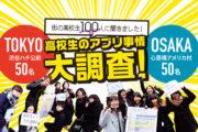 高校生の最新アプリ事情2018