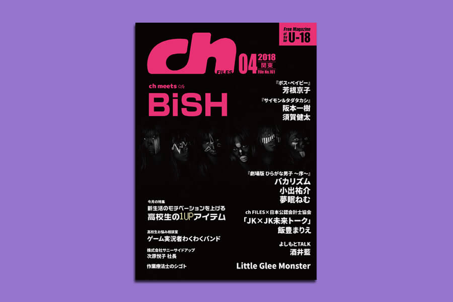 ch FILES 2018年4月号 表紙:BiSH