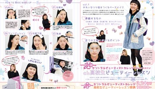 「きれいなツヤ肌をつくるベースメイク」を学べる 高校生ビューティーレッスン(名古屋)