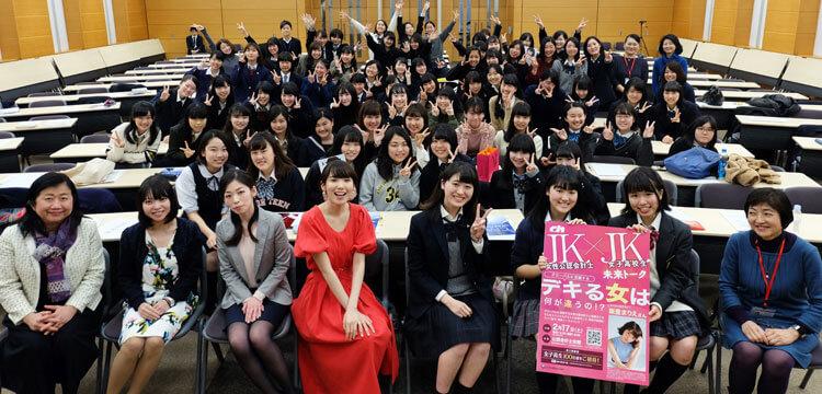 飯豊まりえ JK×JK未来トーク~デキる女は何が違うの!?~
