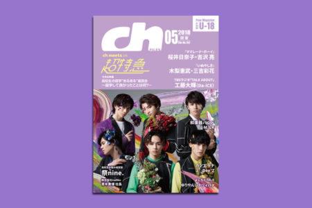 ch FILES 2018年5月号 表紙:超特急