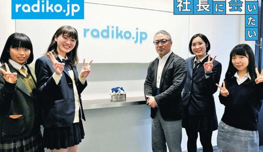 ラジオ業界を救った「ラジコ」誕生の経緯とは!? 株式会社radiko青木社長にお聞きしました!