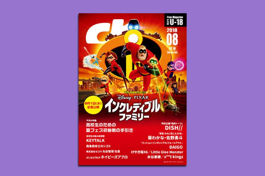 ch FILES 2018 8月号