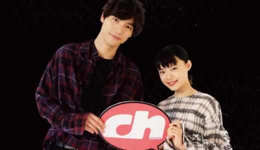 福士蒼汰さん・杉咲花さんに聞く、映画『BLEACH』。もし高校時代に幽霊の姿が見えていたらどうしていた!?