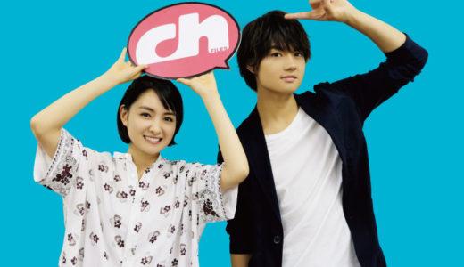 映画『青夏』葵わかな・佐野勇斗インタビュー!ふたりが受験勉強に没頭した高3の夏とは?
