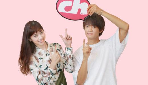 映画『3D彼女 リアルガール』中条あやみ・佐野勇斗が恋人に求める3条件とは?