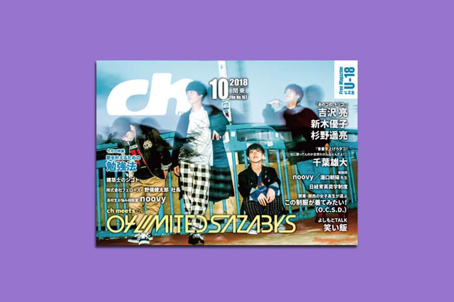 ch FILES 2018年10月号