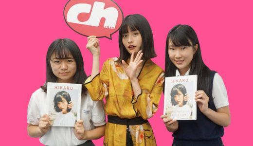 人気モデル・横田ひかるをモデルの道へと導いた高校時代のエピソードとは?