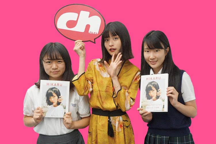 横田ひかる ch FILES