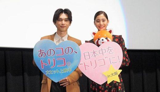 「頼くん、雫ちゃん、愛をささやいて」|映画『あのコの、トリコ。』舞台挨拶@大阪