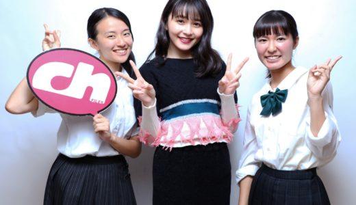 『ヌヌ子の聖★戦』久間田琳加が高校生スタッフと語る、LJKの今の心境とは?