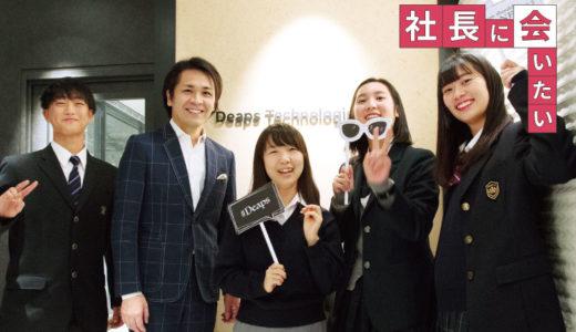 AI搭載の旅行アプリ「Deaps」に注目!宮本社長直伝・Deaps高校生活用術!