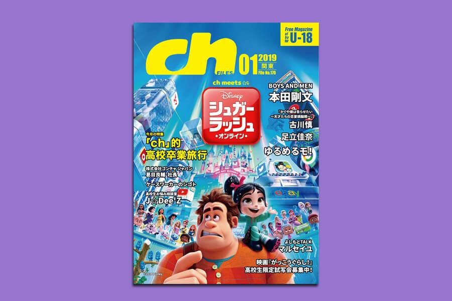 ch FILES 2019年1月号