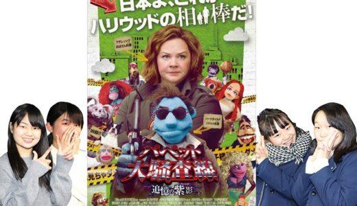 お子様見ちゃダメ!2月22日(金)公開の映画『パペット大騒査線 追憶の紫影』高校生レビュー