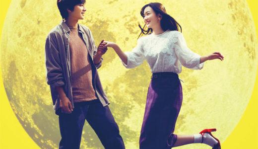 号泣必至!3月15日(金)公開映画「君は月夜に光り輝く」高校生レビュー