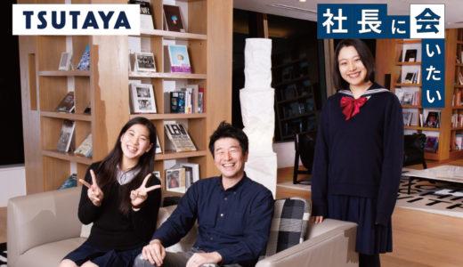 首都圏TSUTAYA杉浦社長が「高校の図書館をプロデュースするとしたら?」