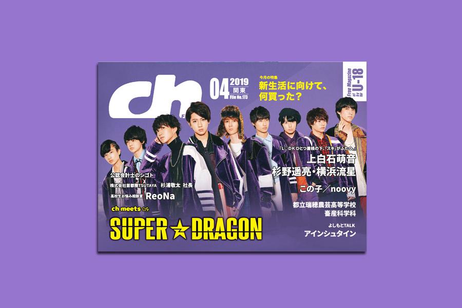 ch FILES 2019年4月号