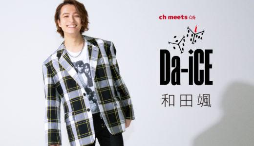 Da-iCE和田颯に聞く、週4で群馬から東京へ通った中高生時代。「英語は勉強しておくべき!」