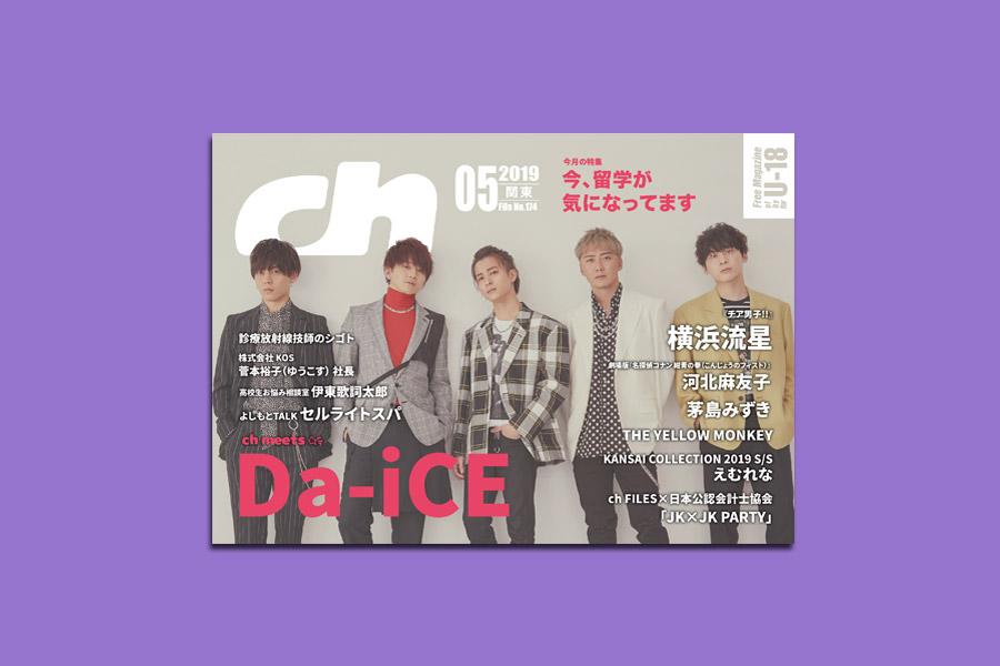 ch FILES 2019年5月号