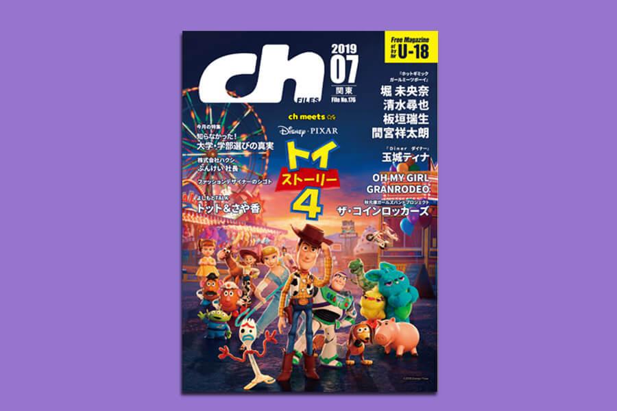 ch FILES 2019年7月号