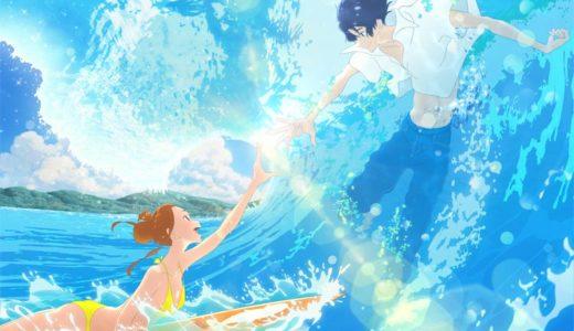 夏が来る前に絶対に観ておきたい、かわいくて切ない恋の物語。映画『きみと、波にのれたら』