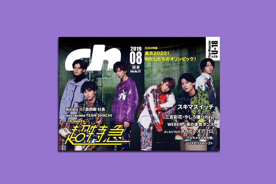 ch FILES 2019年8月号