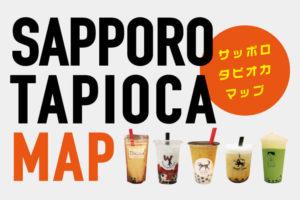 サッポロタピオカMAP