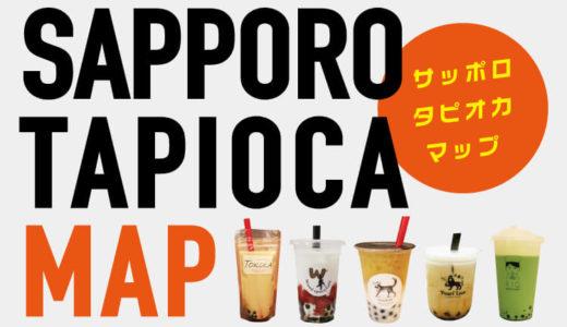 サッポロタピオカMAP|ブームの火付け役・高校生が札幌の人気タピオカドリンク店を紹介!