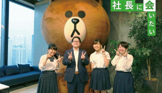 LINE MUSIC舛田社長に聞く、「LINE」誕生時の話~トンデモなく規格外の学生時代まで!