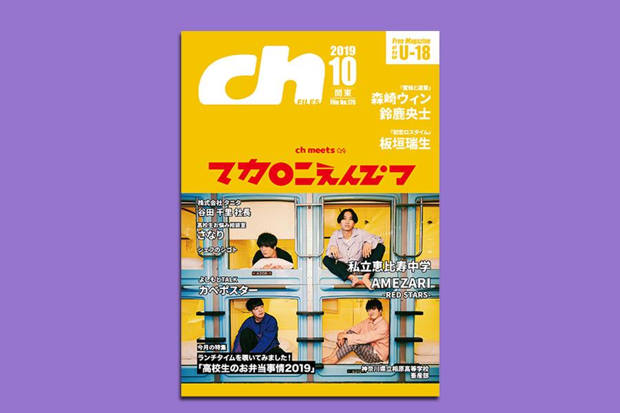 ch FILES 2019年10月号