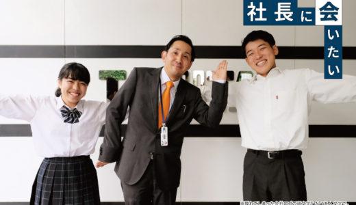 「タニタ食堂」で一気にその名を広めたタニタ3代目社長、高校時代のスキンヘッド伝説!?