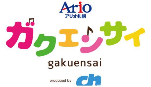 アリオ札幌ガクエンサイ