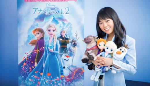 「諦めなければ夢は叶う」『アナと雪の女王2』日本版エンドソングアーティストの中元みずきが楽曲に込めた思い