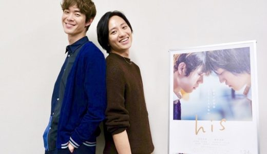 ゲイの青年の恋愛を軸に描いた映画『his』│宮沢氷魚と藤原季節が自身とシンクロする点とは?