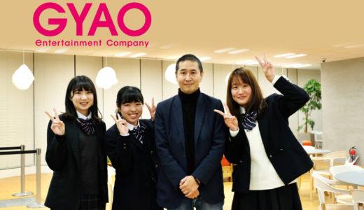 「PRODUCE 101 JAPAN」にドラマのチェインストーリー…高校生の必須アプリ「GYAO!」 GYAOの社長を取材