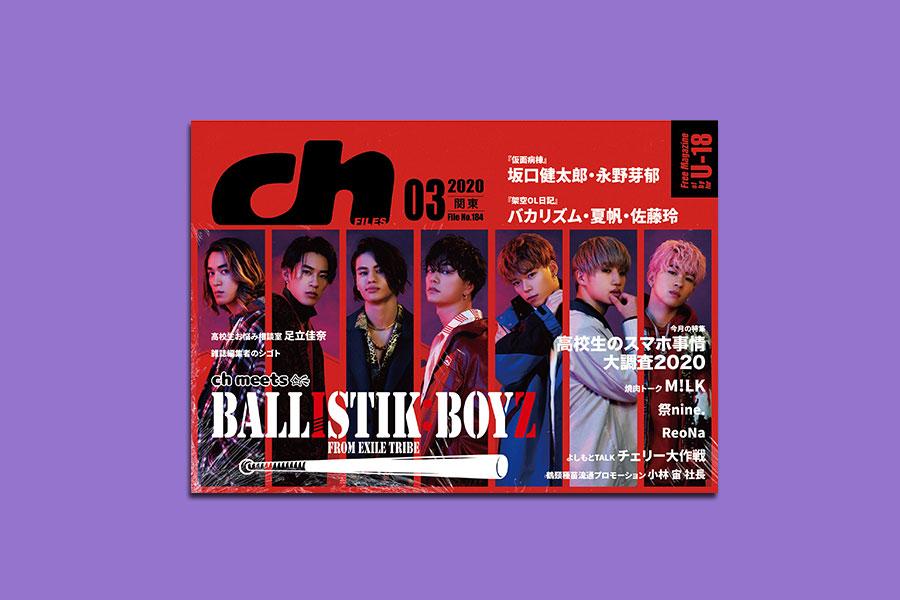 ch FILES 2020年3月号