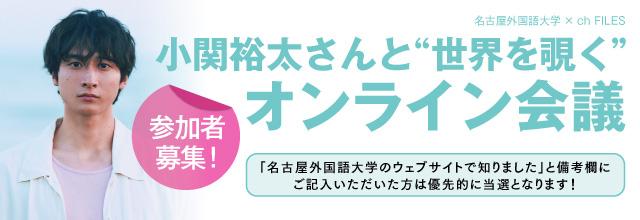 小関裕太さんと世界を覗くオンライン会議
