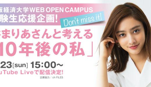 大阪経済大学 谷まりあさんと考える「10年後の私」
