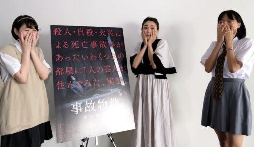 """映画『事故物件 恐い間取り』奈緒さんはホラーが好き過ぎる!?高校時代に作った""""青春部""""とは?"""