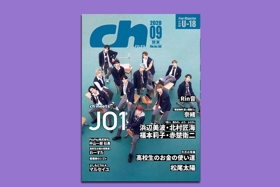 ch FILES 2020年9月号