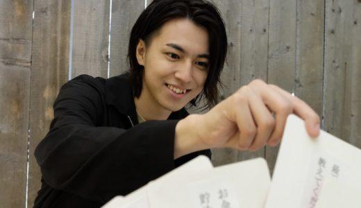 【第3弾】松尾太陽にお金にまつわる5つの質問!計画性が高い太陽さん、「一番くじ」には弱い!?