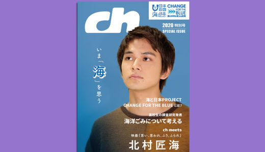 海と日本PROJECT・CHANGE FOR THE BLUE