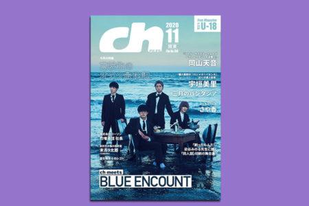 ch FILES 2020年11月号