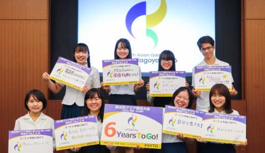 2026年、アジア競技大会が愛知・名古屋にやってくる!